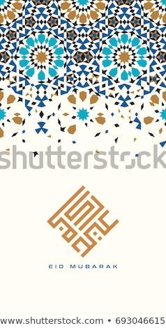 vector islamic design with allah text stock photo © pinnacleanimates