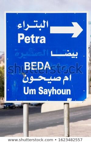 Petra Highway Sign stock photo © kbuntu