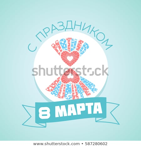 Heart  Mother and daughter  Russian Greeting card 8 March  Stock photo © Olena