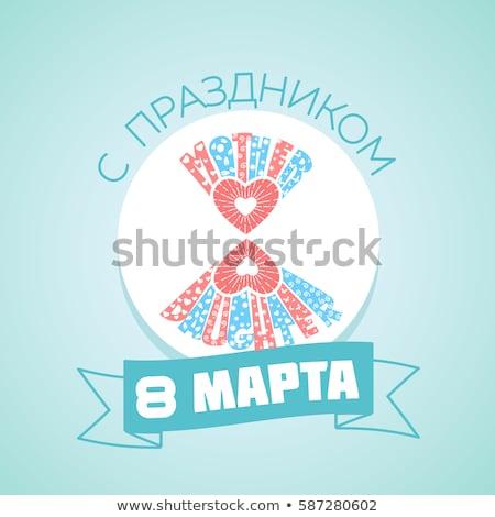 сердце матери дочь русский праздник Сток-фото © Olena