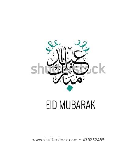 Gyönyörű arab kalligráfia szöveg vektor sablon terv Stock fotó © SaqibStudio