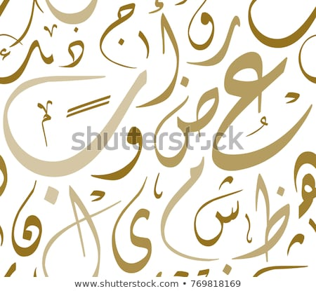 arabic calligraphy stock photo © hypnocreative