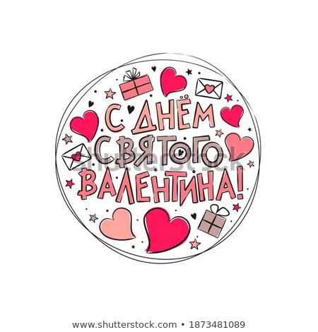 Feliz casamento tradução russo isolado branco Foto stock © orensila