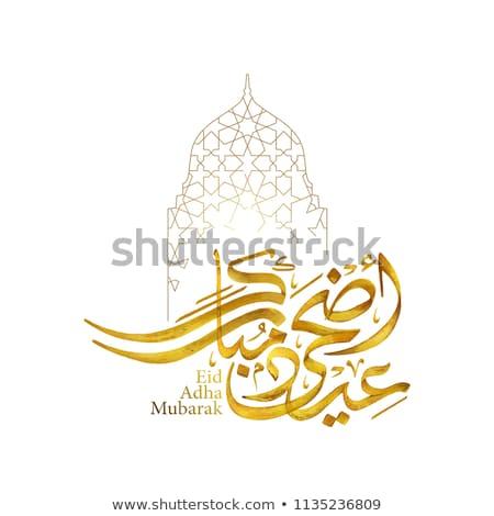 Mosquée fond moutons carte vacances célébration Photo stock © SArts