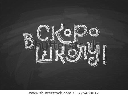 Oroszország · bélyeg · piros · pecsét · vektor · terv - stock fotó © perysty