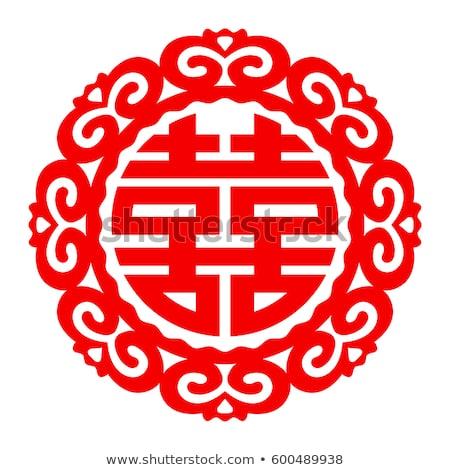 счастье - китайский - золото - красный - свадьба - фон - Сток-фото Thye Gn (davidgn) (#1833293) Stockfresh