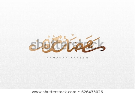 Ramadan Kareem lettering text template greeting card. Lamp on background of an oriental ornament Stock photo © orensila