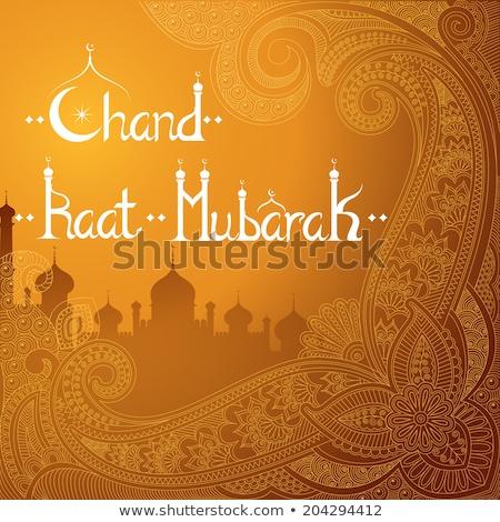 Heureux lune illustration mosquée papier Photo stock © vectomart