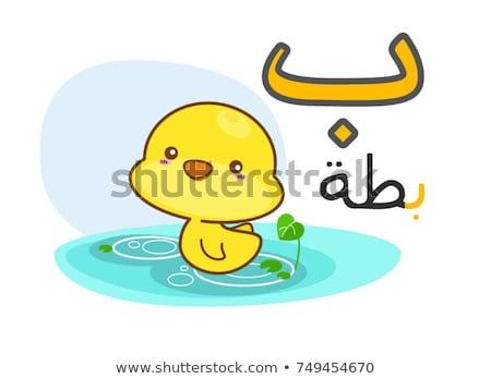 Stok fotoğraf: Güzel · Arapça · kaligrafi · metin · renkli