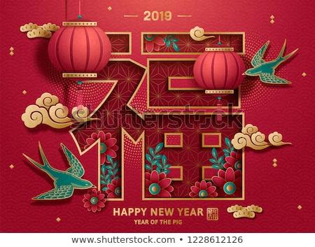 Chinese New Year pine tree Stock photo © AnatolyM