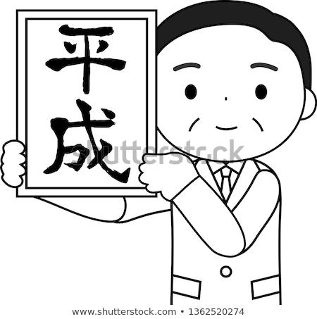 Politicus japans tijdperk schets illustratie pak Stockfoto © Blue_daemon