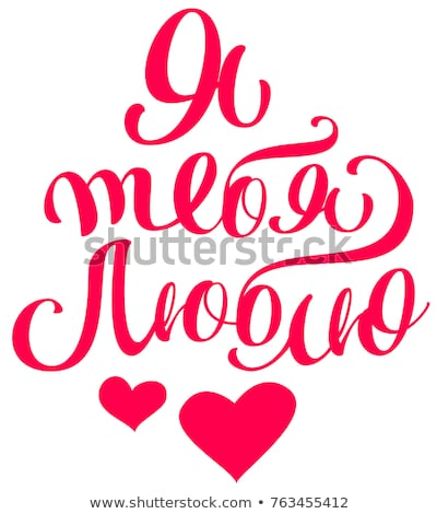 i love you lettering text translation from russian template greeting card calligraphy header valent stock photo © orensila