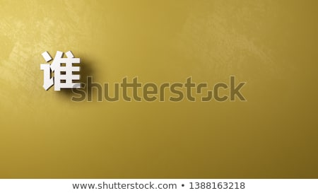 When Question with Copyspace, Chinese Language Stock photo © make