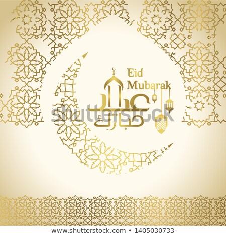 Arabic Islamic Calligraphy Text Colorful Ramadan Kareem