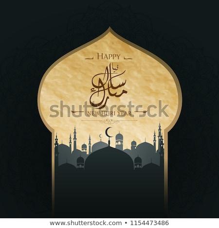 幸せ 挨拶 モスク ドア カレンダー カード ストックフォト © SArts