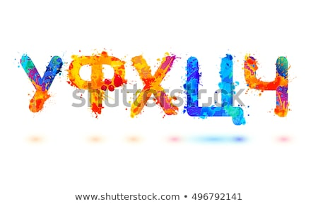 Color cyrillic letters Stock photo © Onyshchenko