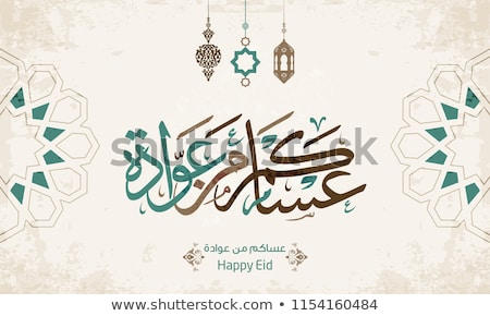 islamic eid festival beautiful greeting Stock photo © SArts