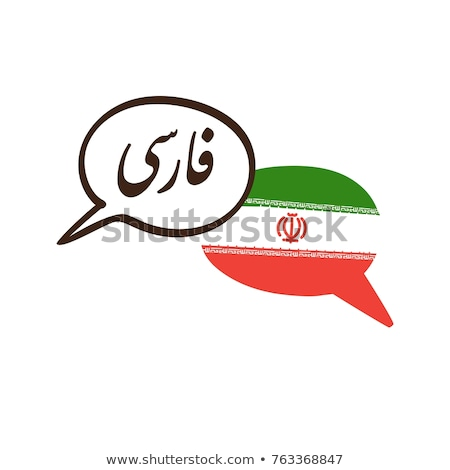 letter tofrom iran stock photo © perysty