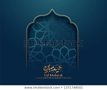 mutlu · İslamiyet · ramazan · sanat · yazı - stok fotoğraf © doddis