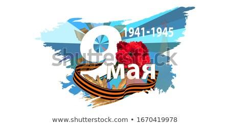 May 9 Russian Holiday Victory Postcard Stock photo © adamson