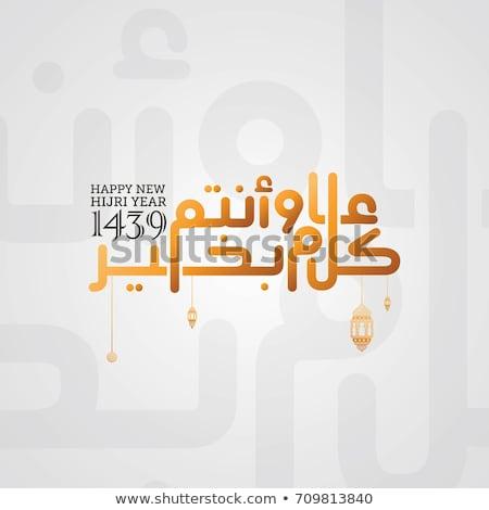 arabic islamic happy new year banner design Stock photo © SArts