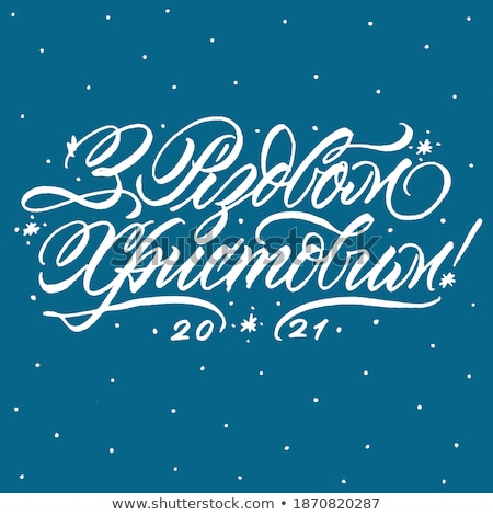 Merry Christmas text lettering translation from Ukrainian Stock photo © orensila