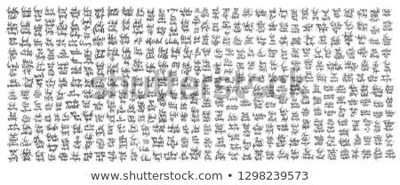 üdvözlet kézzel írott kalligráfia dizájn elem buli boldog Stock fotó © Anna_leni