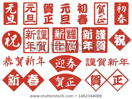collection of chinese stamps stock photo © bbbar