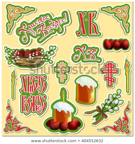 Christ is risen. Easter symbols. Orthodox Easter sign Stock photo © orensila