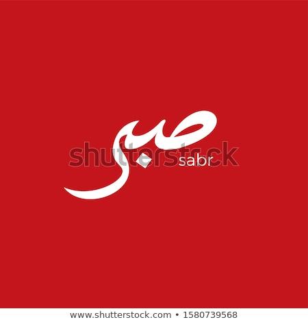 Arabic sabre Stock photo © oorka