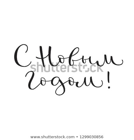 Boldog új évet 12 nyelvek szó post it papír Stock fotó © fuzzbones0