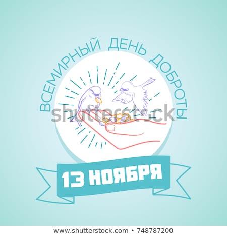 13 mundo bondade dia russo tradução Foto stock © Olena