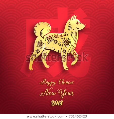 Foto stock: 2018 Year Of Yellow Dog In Chinese Calendar