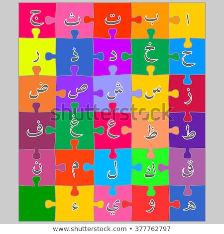 アラビア語 アルファベット パズル 言語 手紙 孤立した ストックフォト © designsstock