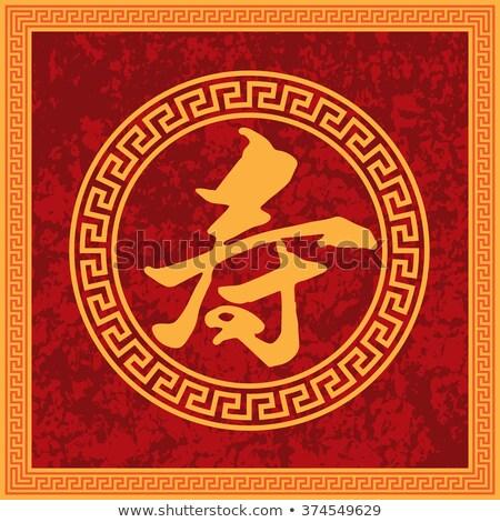 Stok fotoğraf: Çin · kaligrafi · altın · kırmızı · örnek · para