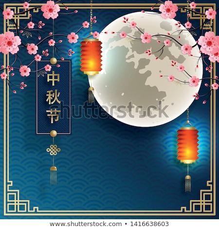 mid autumn moon festival card of pink plum flower stock photo © cienpies