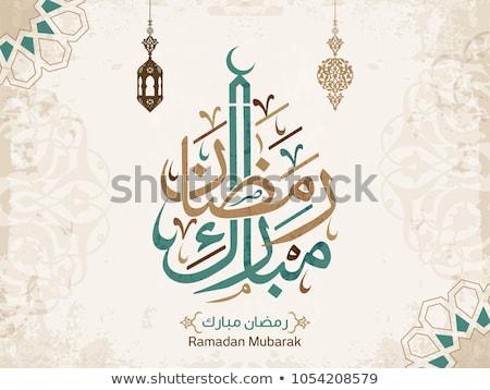 Ramadán iszlám bannerek boldog terv hold Stock fotó © SArts