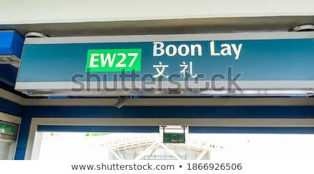 железнодорожная · станция · город · название · указатель · из · Focus - Сток-фото © ABBPhoto