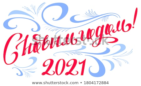 Happy new year red ornate text Russian translation lettering Stock photo © orensila