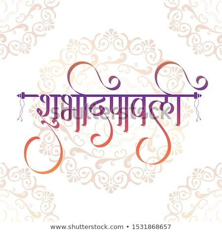 Diwali mooie festival vakantie banner ontwerp Stockfoto © SArts