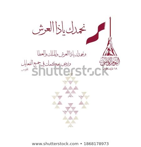 Катар · Хорватия · флаг · стоять · баннер · дизайна - Сток-фото © redshinestudio