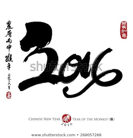 Çin · kaligrafi · 2016 · mühürlemek · çeviri · takvim - stok fotoğraf © rommeo79