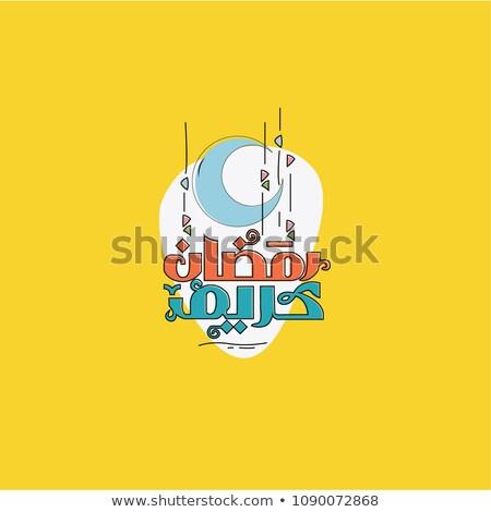 árabe · caligrafia · texto · ramadan · vetor - foto stock © bharat