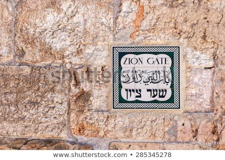 Jeruzalem · straat · kwartaal · gebouwen · steegje · boog - stockfoto © zhukow
