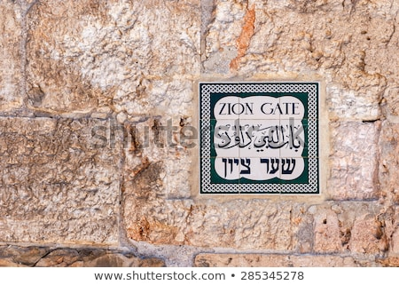 старые Иерусалим улице подписать ворот улице Израиль Сток-фото © Zhukow