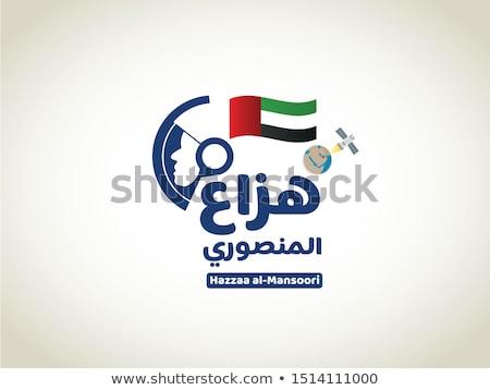 Объединенные · Арабские · Эмираты · красный · орбита · пространстве · цвета · 3d · иллюстрации - Сток-фото © harlekino