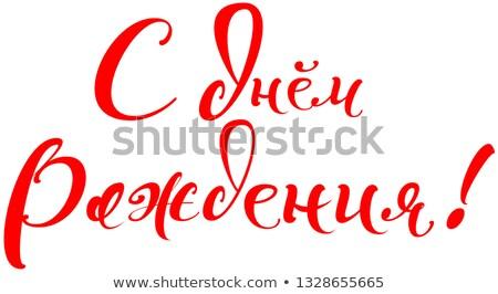 Anniversario mano scritto testo traduzione russo Foto d'archivio © orensila