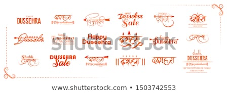 Lord Rama with arrow in Dussehra Navratri festival of India poster Stock photo © vectomart