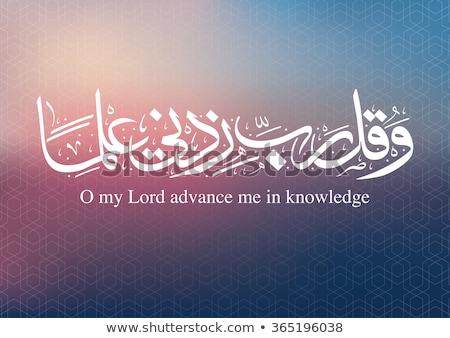 Foto stock: árabe · caligrafia · texto · azul · vetor