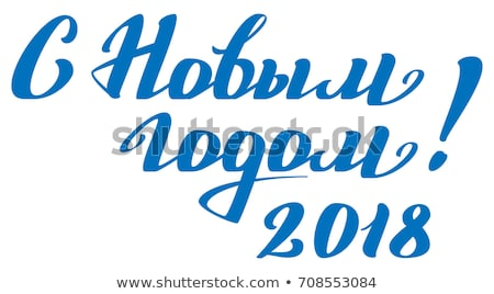 Happy New Year 2018 lettring text for greeting card. Translation from Russian Happy New Year Stock photo © orensila